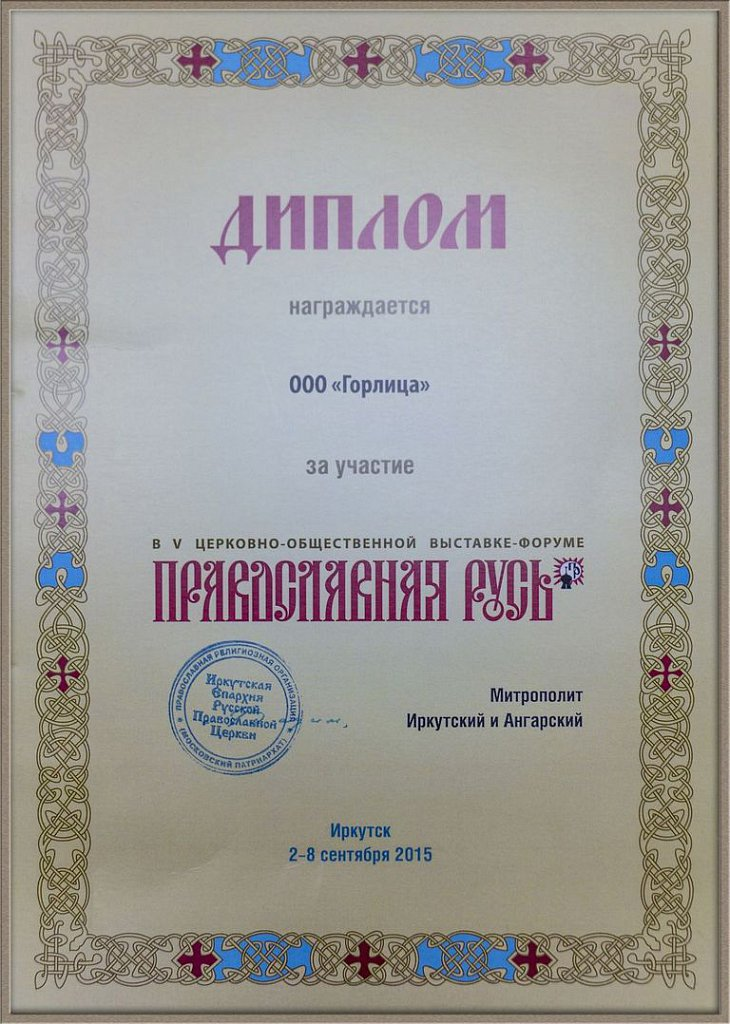 Gorlitca-Ufa-Pravoslavnaya-Rus-Irkutsk-2015g.jpg