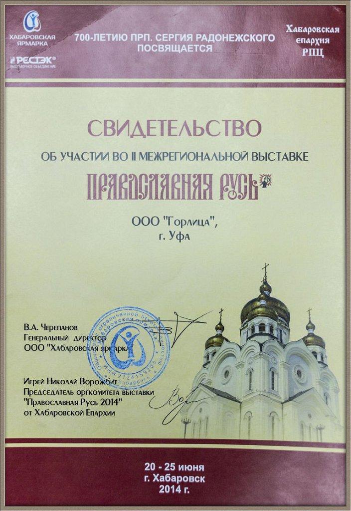Gorlitca-Ufa-Pravoslavnaya-Rus-Khabarovsk-2014g.jpg