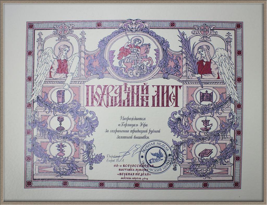 Gorlitca-Ufa-Verbnaya-nedelya-Nagrada-Moskva-2015g.jpg